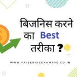 बिजनिस करने का तरीका? Business Karne Ka Tarika
