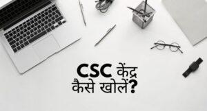 csc registration certificate online