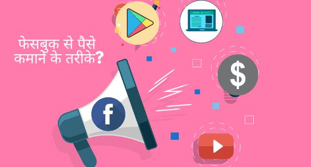 फेसबुक से पैसे कमाने के तरीके? Facebook Se Paise Kamane Ke Tarike 2020?