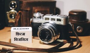 विडियो बनाओ पैसे कमाओ-Hindi Short Film Business Idea