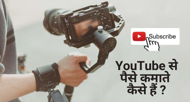 YouTube से पैसे कैसे कमाते हैं? YouTube Se Kaise Kamate Hain