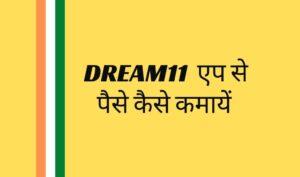dream11 app se kaise kamaye paise