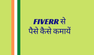 Fiverr paisa kamane wala app