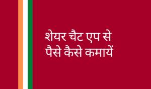 sharechat paise kamane wala app