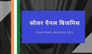 solar panel Business Idea