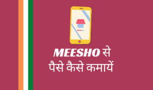 Meesho App se Paise Kaise Kamaye