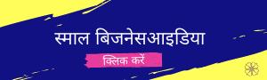 small business idea hindi banner